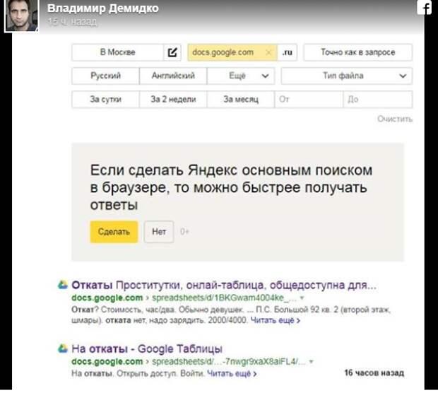 Что за ночь украли из Google Docs (ФОТО)