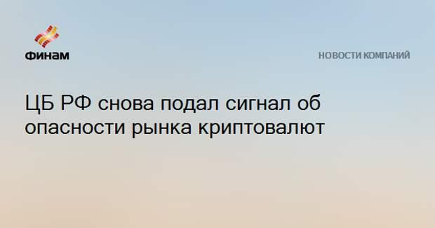 ЦБ РФ снова подал сигнал об опасности рынка криптовалют