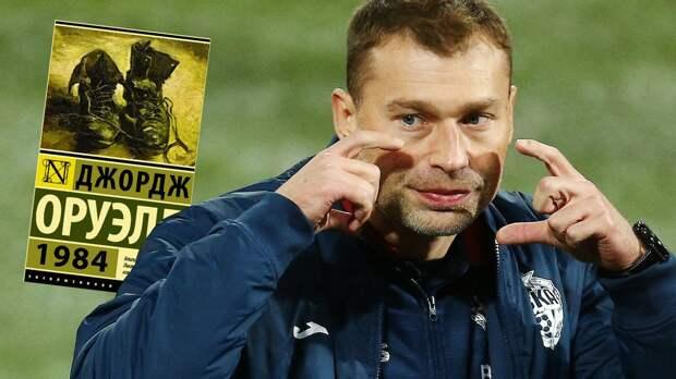Василий Березуцкий отреагировал на приговор Навальному цитатой из произведения Оруэлла