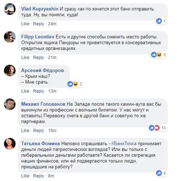 Скандал: банк разозлил соцсети вопросом «Чей Крым?»