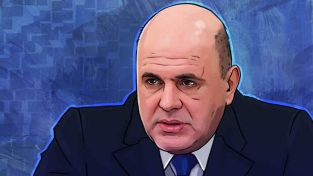 Михаил Мишустин подписал распоряжение о финансовой поддержке системообразующих предприятий РФ