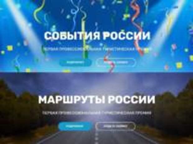 Гостеприимная Россия: продолжается приём заявок на профессиональные туристические премии