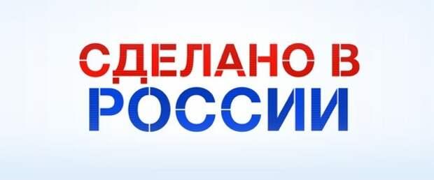 Импортозамещение в производстве обещает стать новым двигателем российской экономики