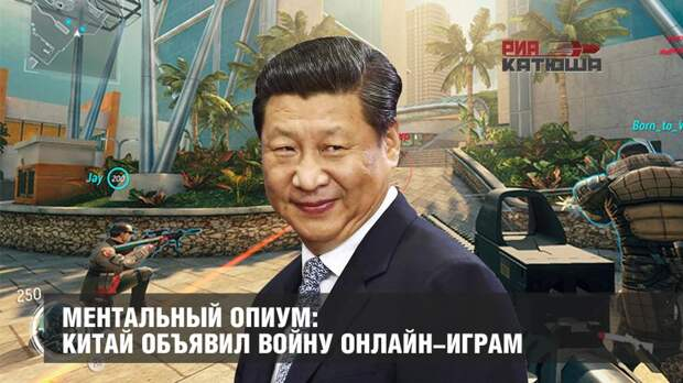 Ментальный опиум: Китай объявил войну онлайн-играм