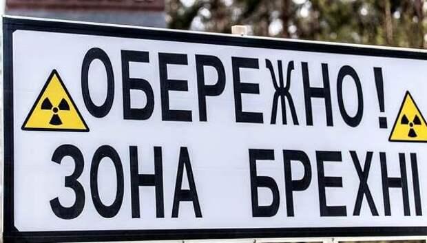 Украина-зона лжи!