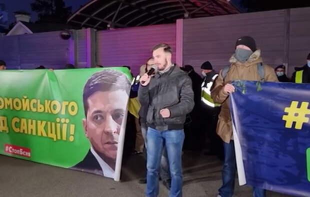 Украинцы устроили акцию протеста у резиденции Зеленского