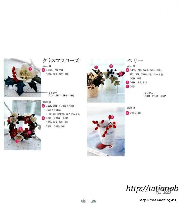 302_Ondori. Flowers. Wire Work Embroidery - 2006.page33 copy (616x700, 149Kb)