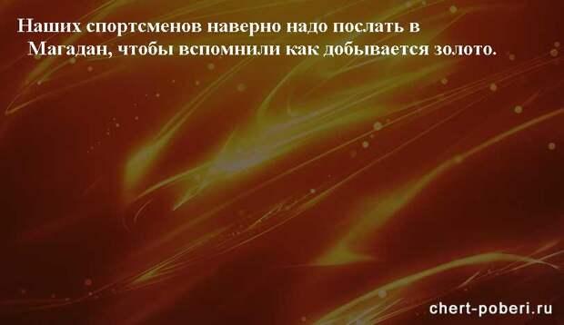 Самые смешные анекдоты ежедневная подборка chert-poberi-anekdoty-chert-poberi-anekdoty-04330504012021-19 картинка chert-poberi-anekdoty-04330504012021-19
