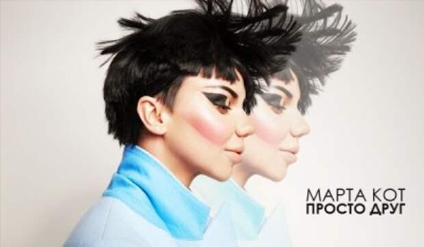 Неразделённые чувства в новой песне «Просто друг» Марты Кот