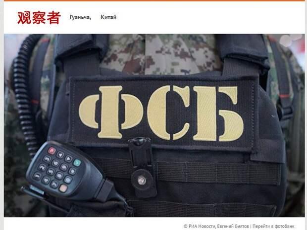 Китайцы о задержании эстонского консула: публично расправьтесь со шпионом, пусть это будет всем уроком! (Гуаньча)