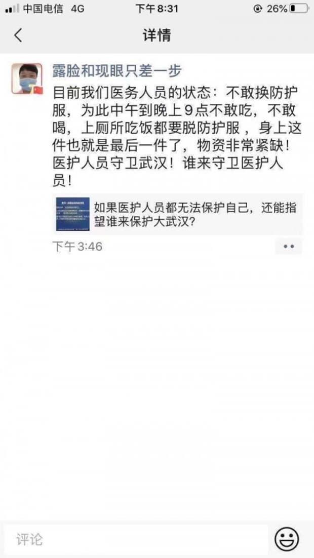 Сообщение от работников больницы Китая