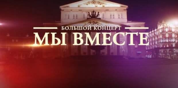 Уникальный концерт-благодарность: сегодня на «России-1»