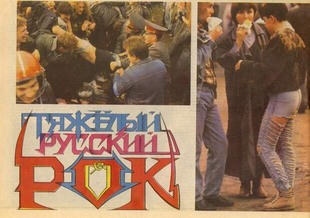 Тяжелый русский рок. Монстры рока. Тушино - Собеседник № 42 1991 г.