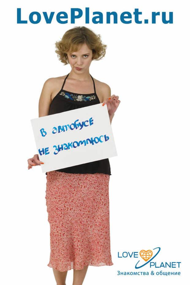 Приличные девушки в автобусе не знакомятся: LovePlanet.ru продолжает наступление на офлайн