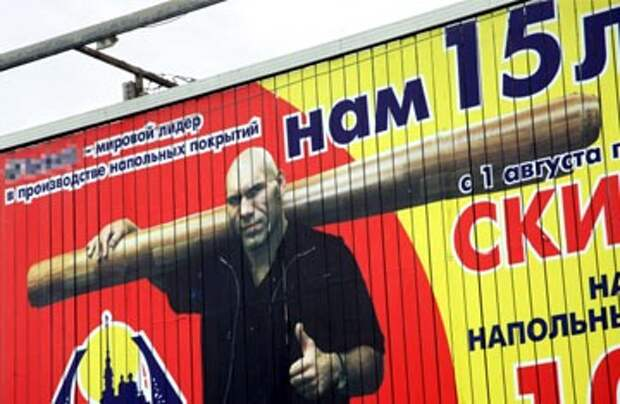 Валуев рекламирует линолеум (фото www.online812.ru)