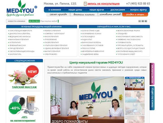 Новости как средство привлечения пациентов в клинику