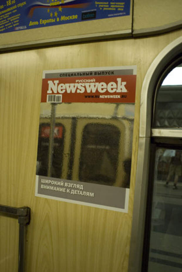 Зеркальный стикер Newsweek в метро