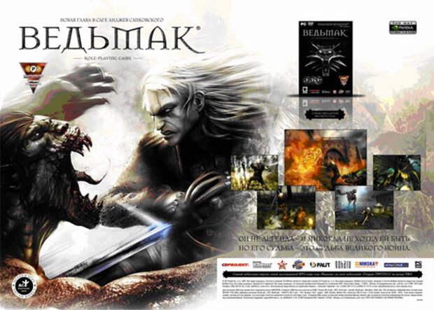 Известна лучшая российская реклама в компьютерных играх!
