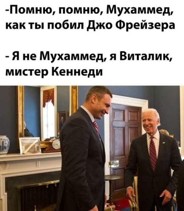 Шутка про Кличко и Байдена