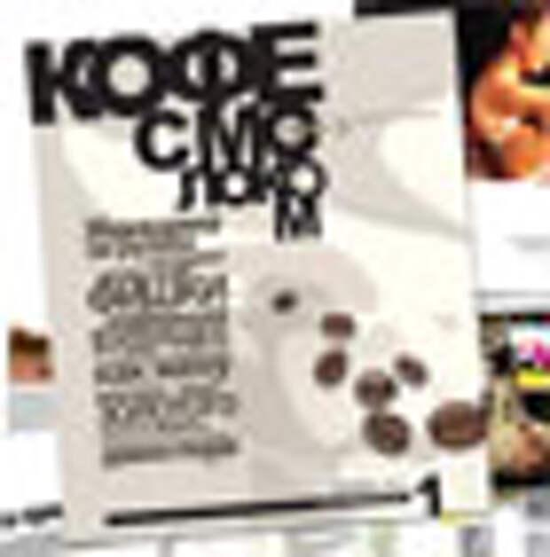 «Кофе с молоком»: приятный купейный журнал