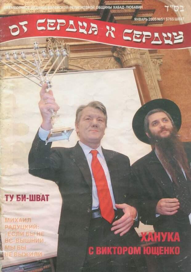 Предтеча Иудов – как Ющенко приготовил куму Петру путь предательства Церкви Христовой