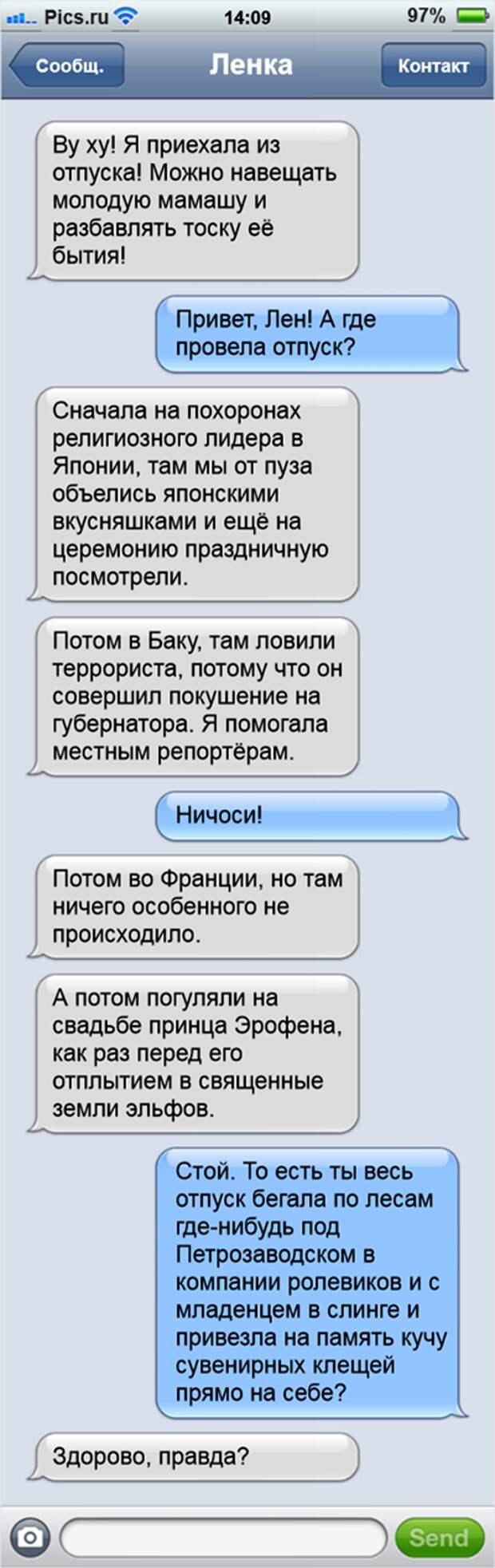 smswork08