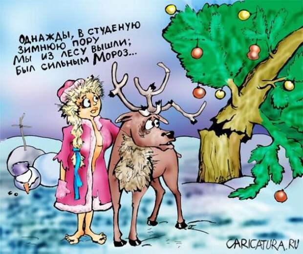 Новогодние карикатуры