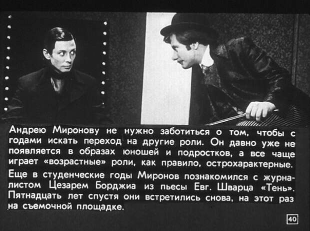 Андрей Миронов. Диафильм
