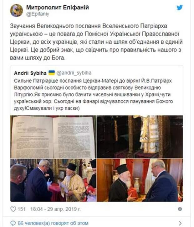 Епифаний увидел хороший знак в послании Варфоломея на украинском языке