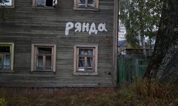 Первое «сНежное» имя. Фото Гриши Аншукова.