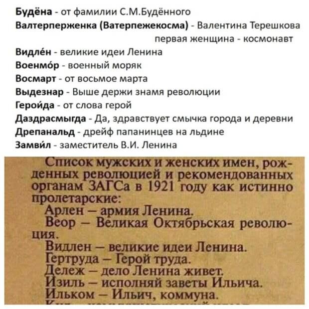 Имена формировались путем сложения первых букв из целых предложений / Фото: pinterest.ru