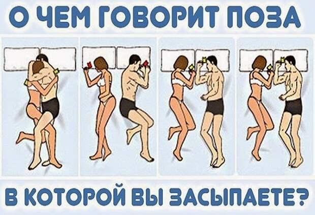 Тест. В какой позе вы спите и о чем это говорит?