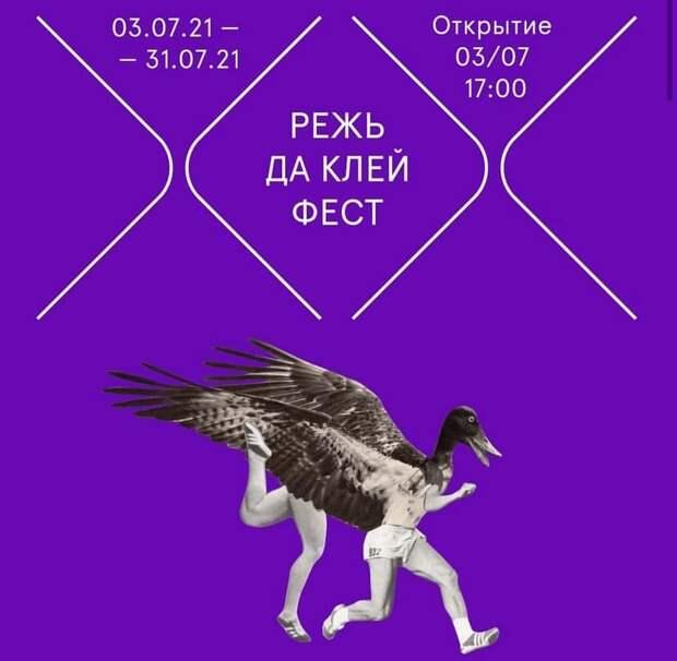 В галерее «На Песчаной» пройдет фестиваль коллажа
