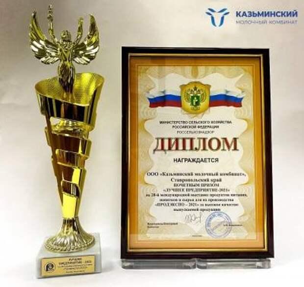 Резидент ТОСЭР «Невинномысск» признан «Лучшим предприятием-2021»