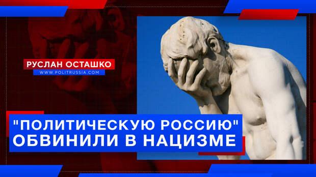«Политическую Россию» обвинили в нацизме