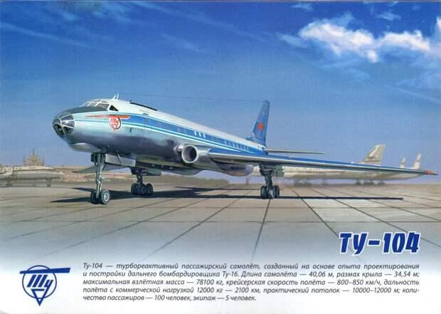 Как мы летали на Ту-104