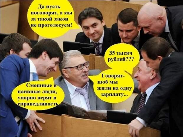 Что будет, если заставить депутатов работать за МРОТ