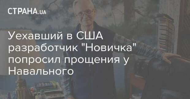 """Уехавший в США разработчик """"Новичка"""" попросил прощения у Навального"""