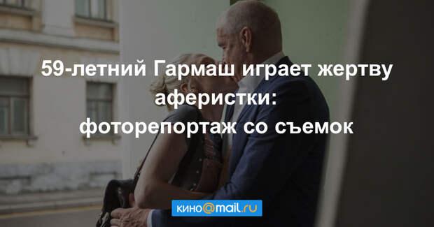 Сафонов и блондинка: фото со съемок нового фильма