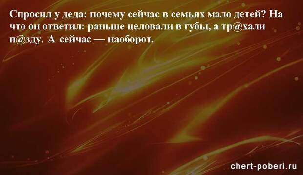 Самые смешные анекдоты ежедневная подборка chert-poberi-anekdoty-chert-poberi-anekdoty-32410827092020-11 картинка chert-poberi-anekdoty-32410827092020-11