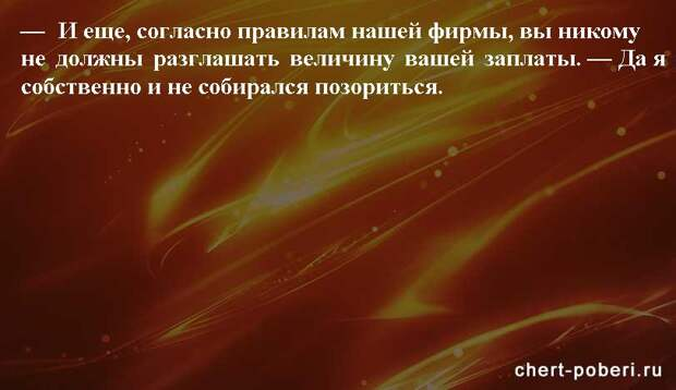 Самые смешные анекдоты ежедневная подборка chert-poberi-anekdoty-chert-poberi-anekdoty-03130416012021-16 картинка chert-poberi-anekdoty-03130416012021-16