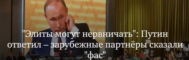 """""""Элиты могут нервничать"""": Путин ответил – зарубежные партнёры сказали """"фас"""""""