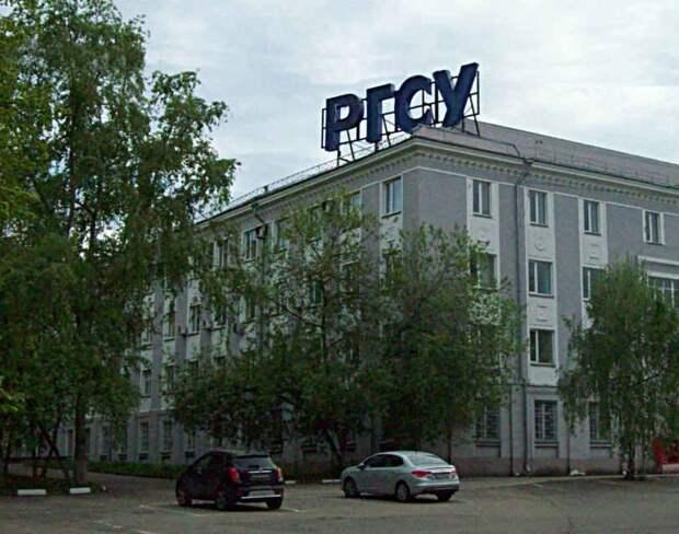Здание РГСУ. Фото из архива газеты