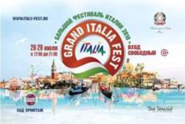 Большой Фестиваль Италии снова пройдет в Москве