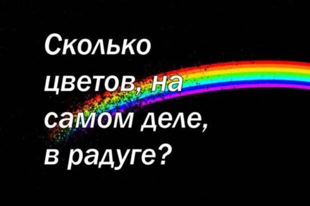 Сколько цветов на самом деле в радуге?