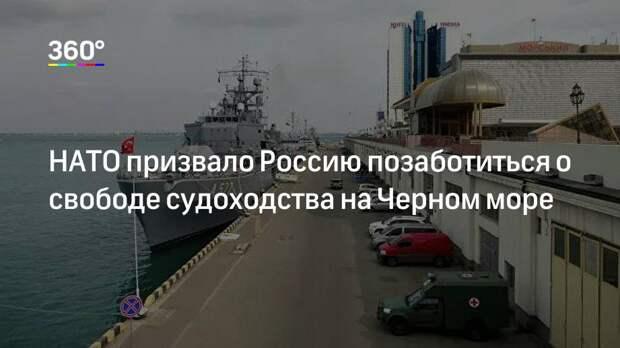 НАТО призвало Россию позаботиться о свободе судоходства на Черном море