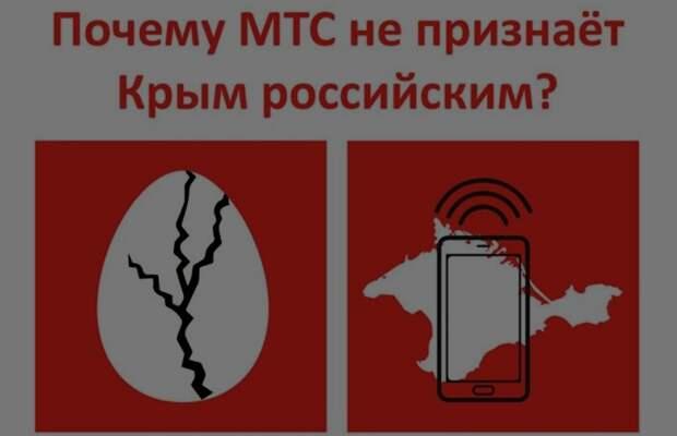 Крымчане просят Путина умерить аппетиты сотового оператора МТС