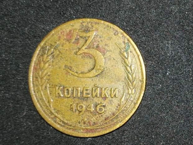3 копейки 1946 (из серии моя коллекция)