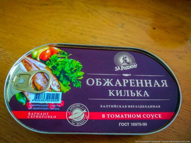 Как делают российские шпроты