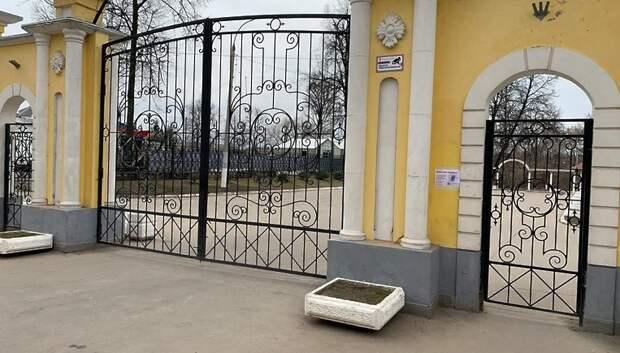 Зоны отдыха в Подольске временно закрылись для посещения